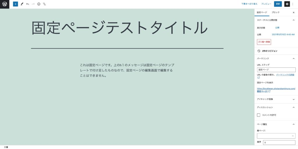 Customizing static page