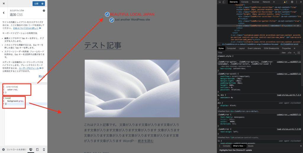 子テーマの代わりに追加CSS機能を使う
