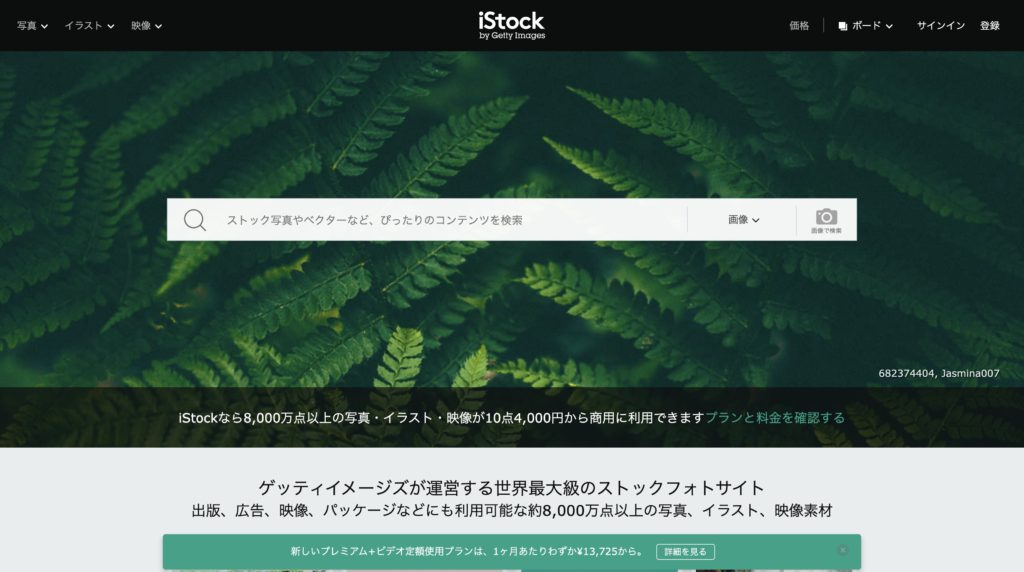 写真素材サイト