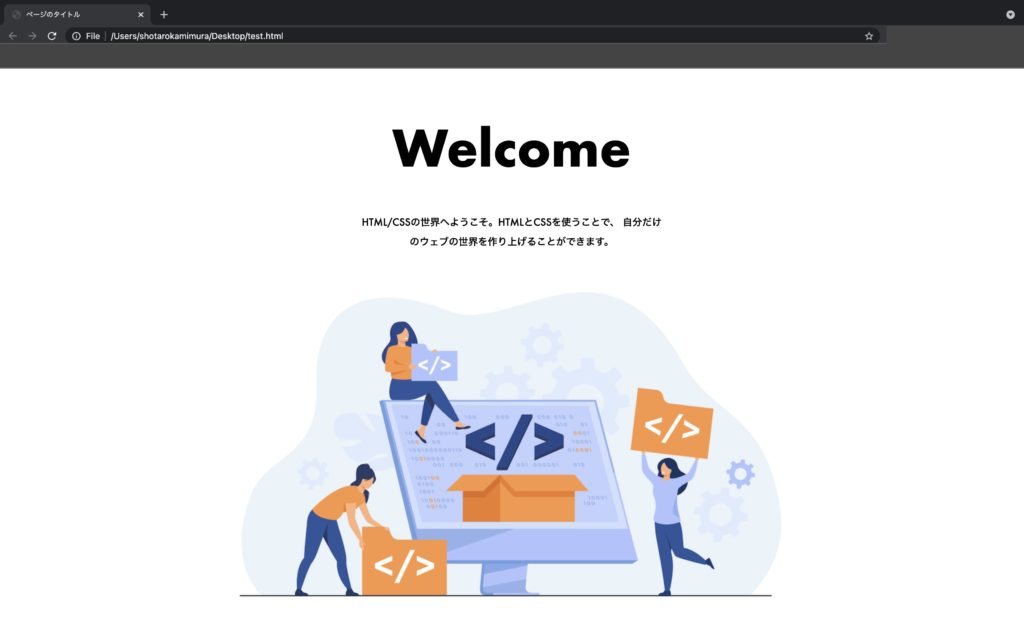 HTMLでのwebサイトの作成方法